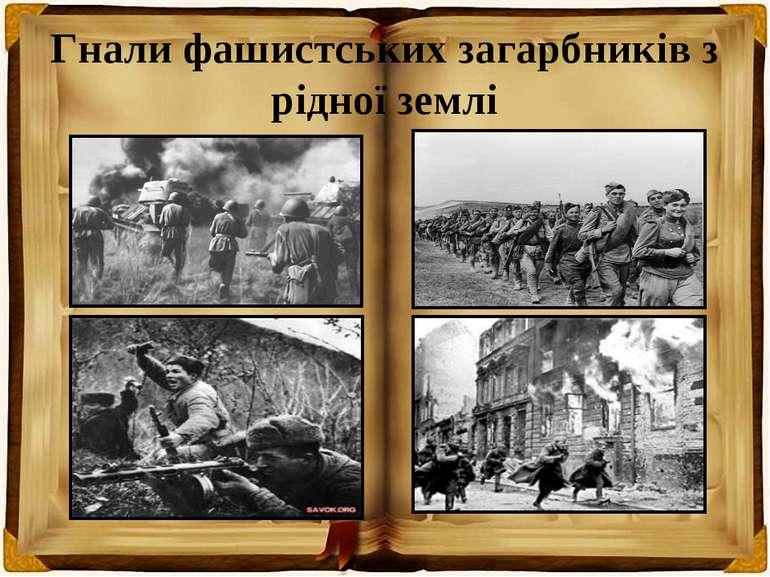 Гнали фашистських загарбників з рідної землі