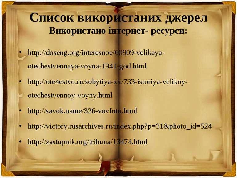 Список використаних джерел Використано інтернет- ресурси: http://doseng.org/i...