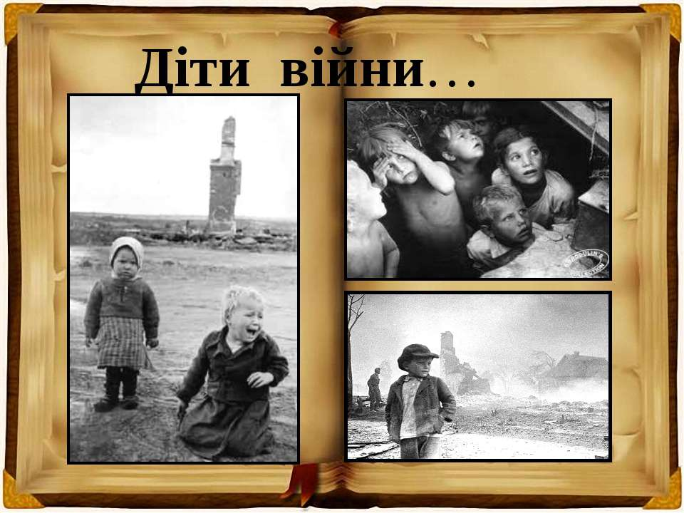 Діти війни…