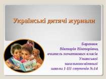 Українські дитячі журнали Баранюк Вікторія Вікторівна, вчитель початкових кла...
