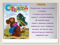 СТЕЖКА Пізнавальний журнал для дітей 6-10 років. Головним героєм кожного журн...