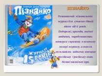 ПІЗНАЙКО Розвиваючий пізнавальний журнал для сучасних дітей віком від 6 років...