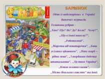 """БАРВІНОК Один із найстаріших в Україні дитячих журналів. Тематика рубрик : """"Х..."""