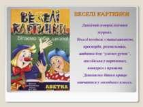 ВЕСЕЛІ КАРТИНКИ Дитячий гумористичний журнал. Веселі комікси з математикою, к...