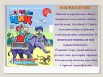 МЕРИДІАНЧИК Видається українською мовою з додаванням текстів та завдань англі...