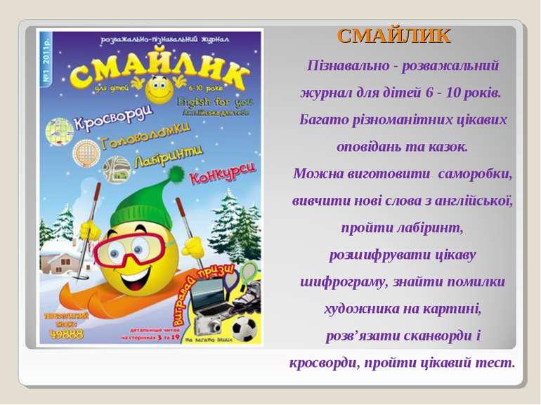 СМАЙЛИК Пізнавально - розважальний журнал для дітей 6 - 10 років. Багато різн...