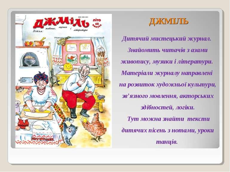 ДЖМІЛЬ Дитячий мистецький журнал. Знайомить читачів з азами живопису, музики ...