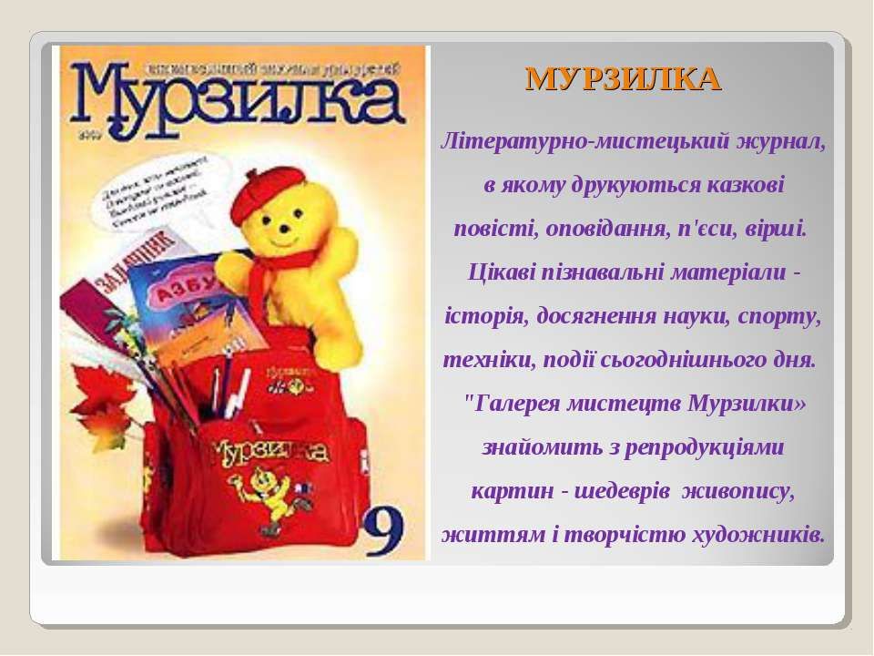 МУРЗИЛКА Літературно-мистецький журнал, в якому друкуються казкові повісті, о...