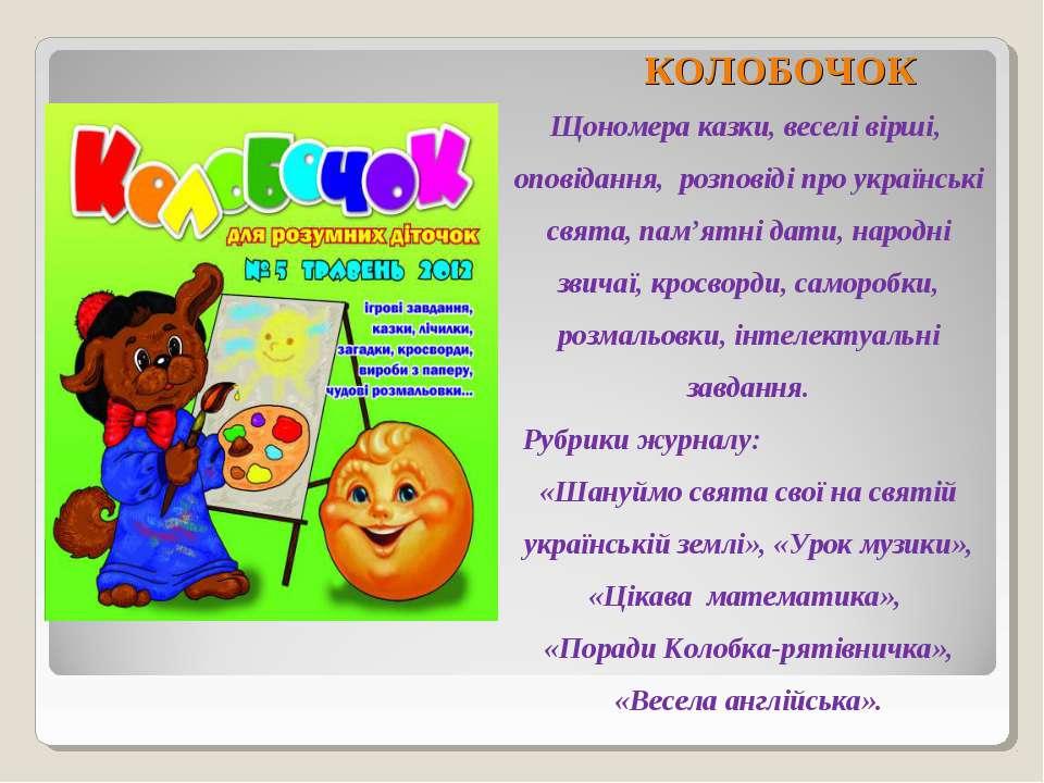 КОЛОБОЧОК Щономера казки, веселі вірші, оповідання, розповіді про українські ...