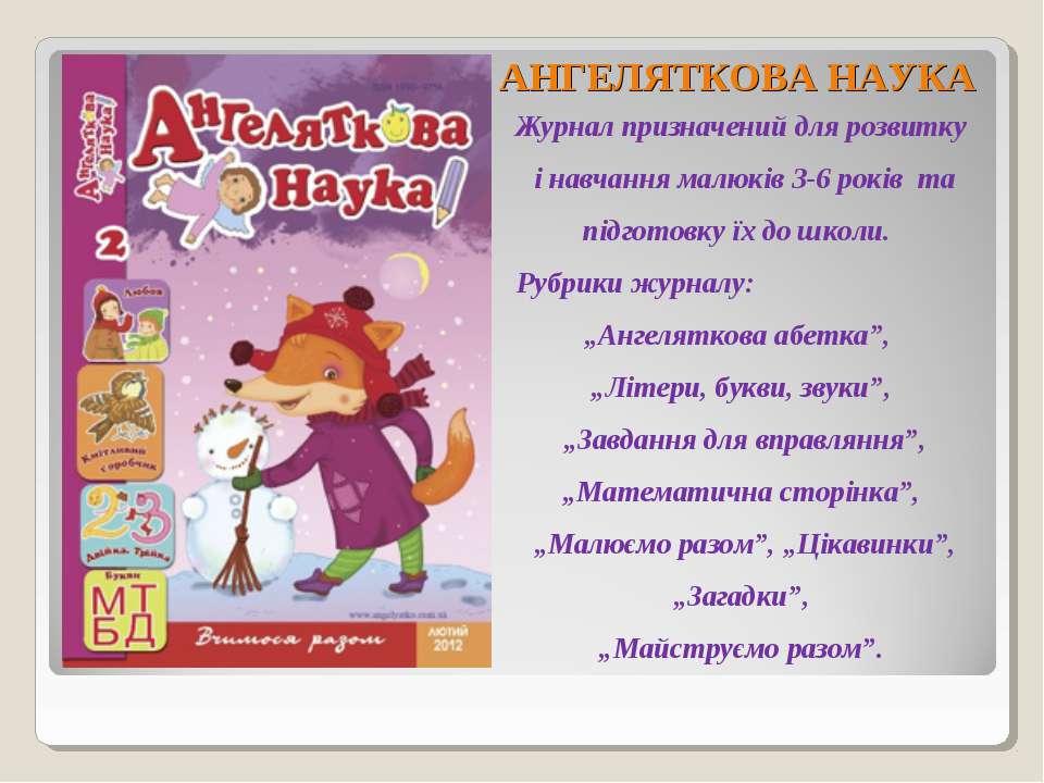 АНГЕЛЯТКОВА НАУКА Журнал призначений для розвитку і навчання малюків 3-6 рокі...