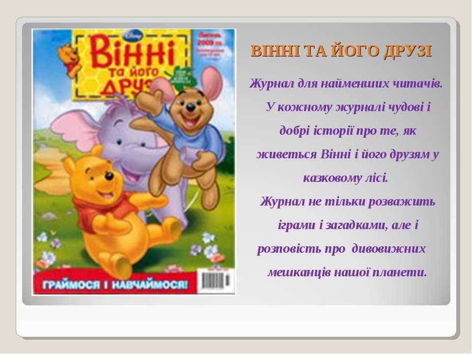 ВІННІ ТА ЙОГО ДРУЗІ Журнал для найменших читачів. У кожному журналі чудові і ...