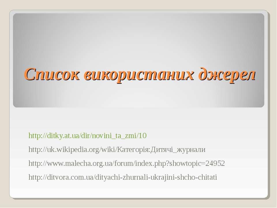Список використаних джерел http://ditky.at.ua/dir/novini_ta_zmi/10 http://uk....
