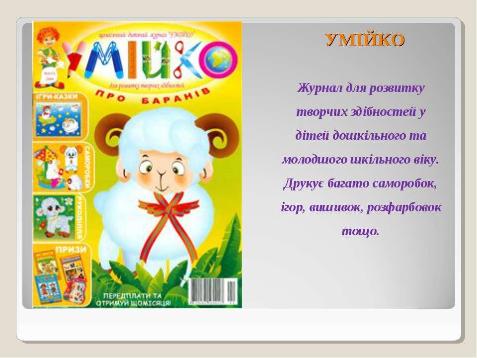 УМІЙКО Журнал для розвитку творчих здібностей у дітей дошкільного та молодшог...