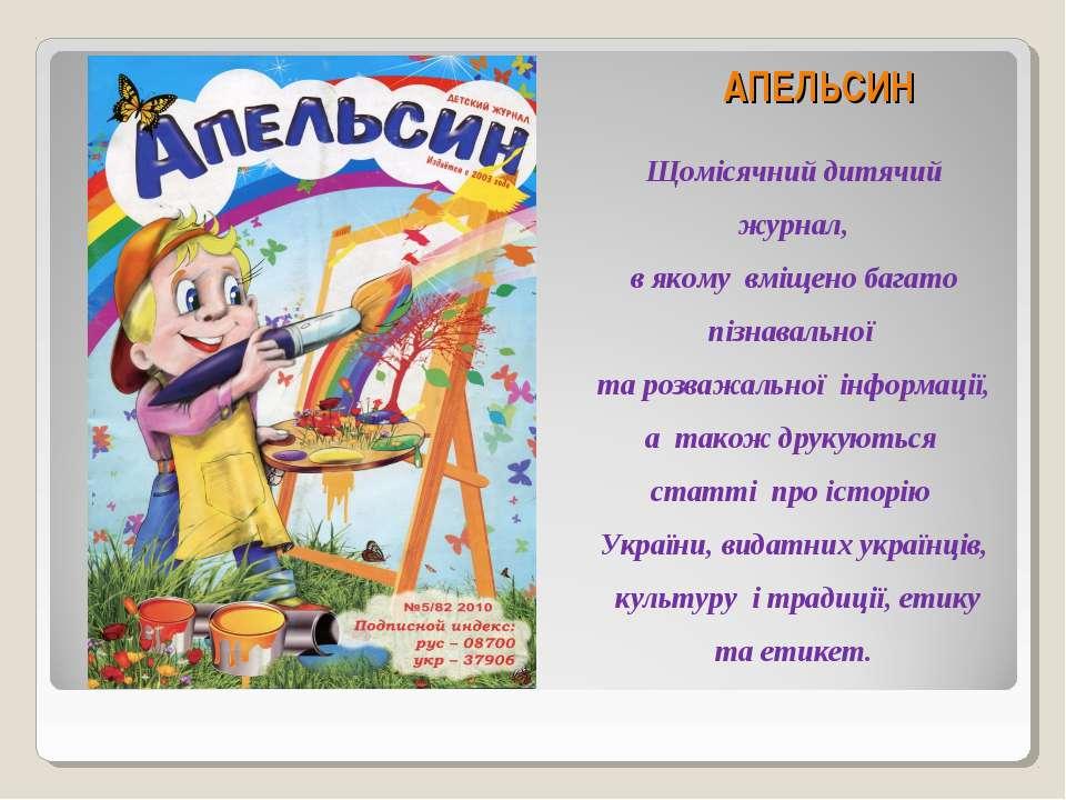 АПЕЛЬСИН Щомісячний дитячий журнал, в якому вміщено багато пізнавальної та ро...