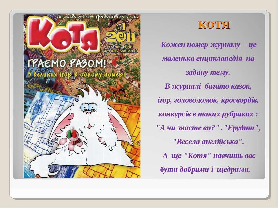 КОТЯ Кожен номер журналу - це маленька енциклопедія на задану тему. В журналі...