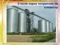 З поля зерно потрапляє на елеватор