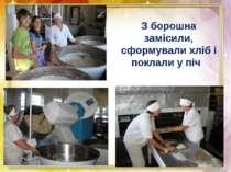 З борошна замісили, сформували хліб і поклали у піч