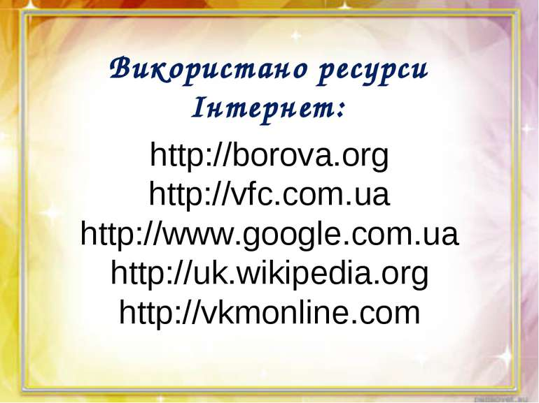 http://borova.org http://vfc.com.ua http://www.google.com.ua http://uk.wikipe...