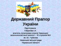 Державний Прапор України Підготувала Смірнова І.А. вчитель початкових класів ...