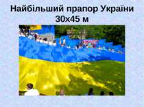 Найбільший прапор України 30х45 м