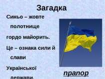 Загадка Синьо – жовте полотнище гордо майорить. Це – ознака сили й слави Укра...