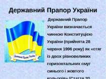 Державний Прапор України Державний Прапор України визначається чинною Констит...