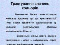 Трактування значень кольорів Жовто-сині барви символізували Київську Державу ...