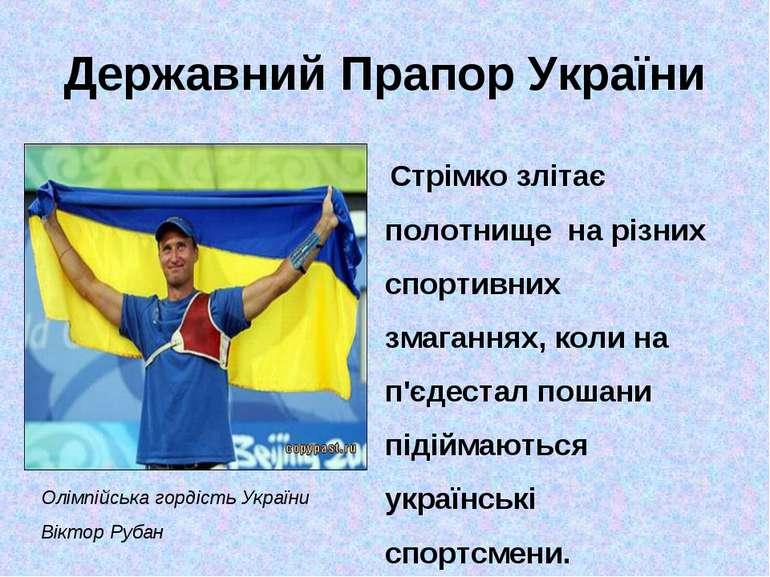 Державний Прапор України Стрімко злітає полотнище на різних спортивних змаган...