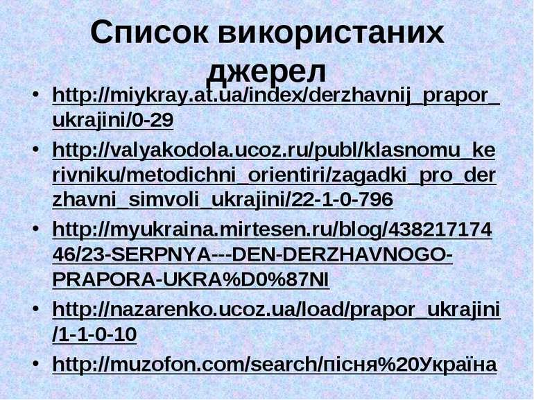 Список використаних джерел http://miykray.at.ua/index/derzhavnij_prapor_ukraj...