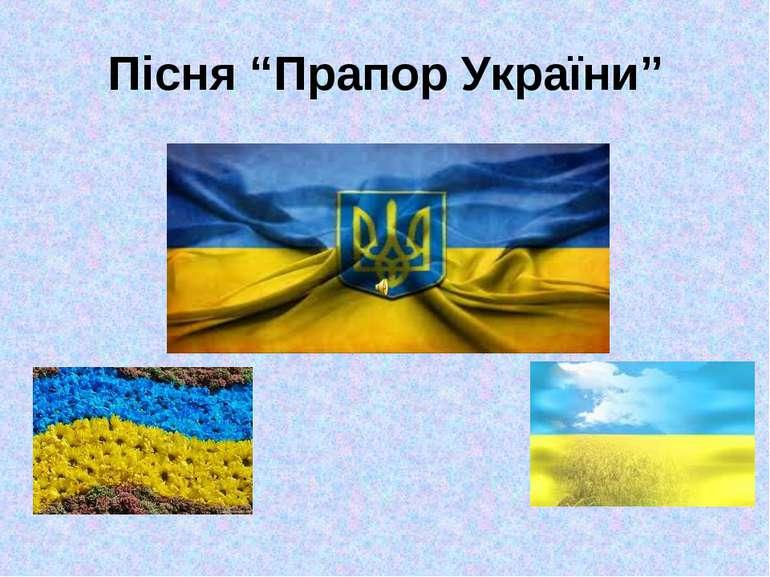 "Пісня ""Прапор України"""