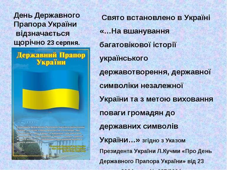 День Державного Прапора України відзначається щорічно 23 серпня. Свято встано...