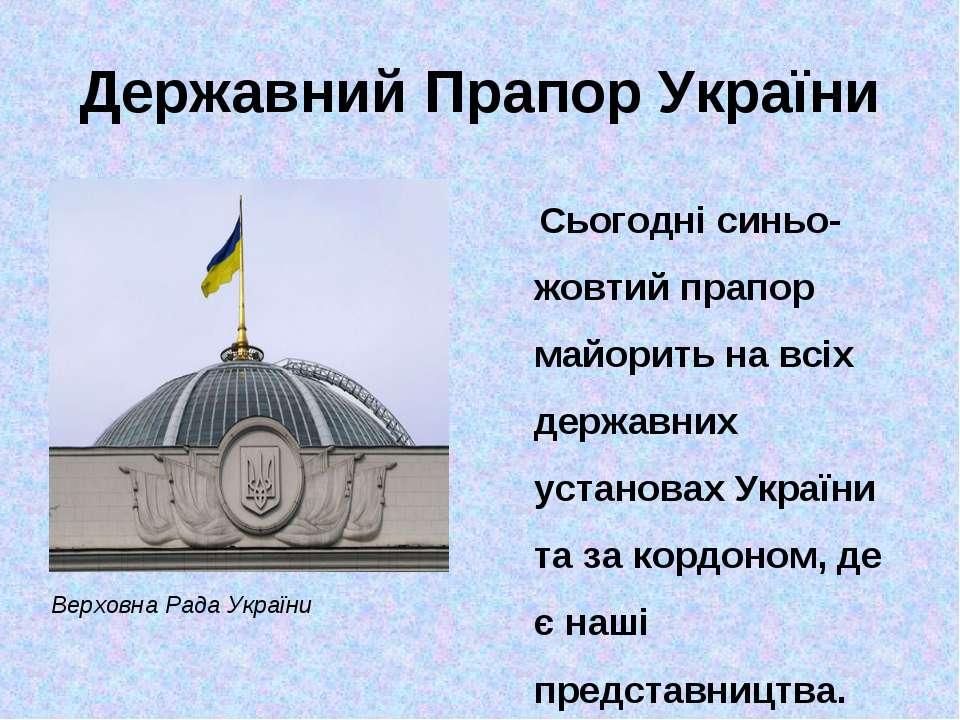 Державний Прапор України Сьогодні синьо-жовтий прапор майорить на всіх держав...