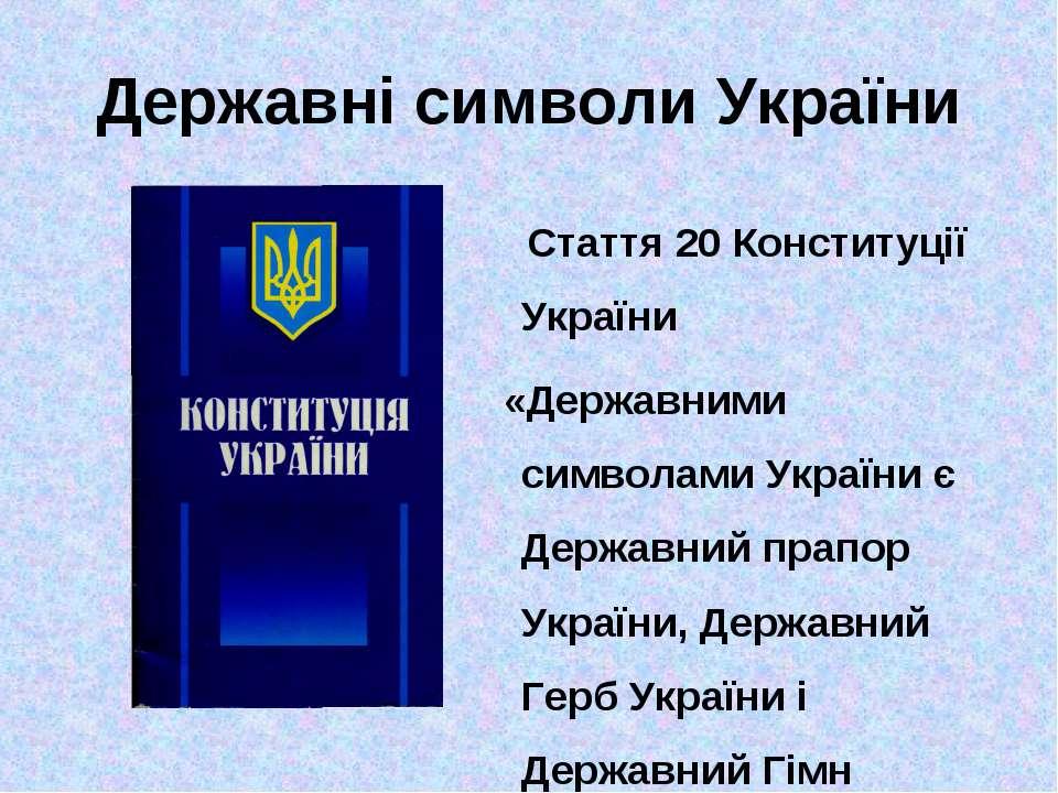 Державні символи України Стаття 20 Конституції України «Державними символами ...