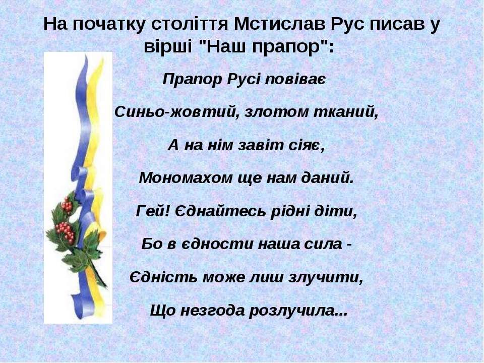 """На початку століття Мстислав Рус писав у вірші """"Наш прапор"""": Прапор Русі пові..."""