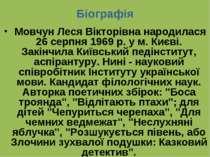 Біографія Мовчун Леся Вікторівна народилася 26 серпня 1969 р. у м. Києві. Зак...