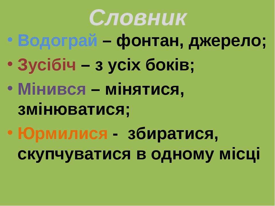 Словник Водограй – фонтан, джерело; Зусібіч – з усіх боків; Мінився – мінятис...