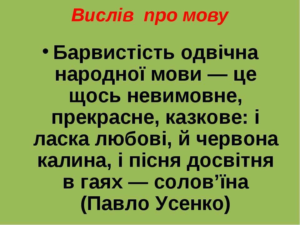 Вислів про мову Барвистість одвічна народної мови — це щось невимовне, прекра...