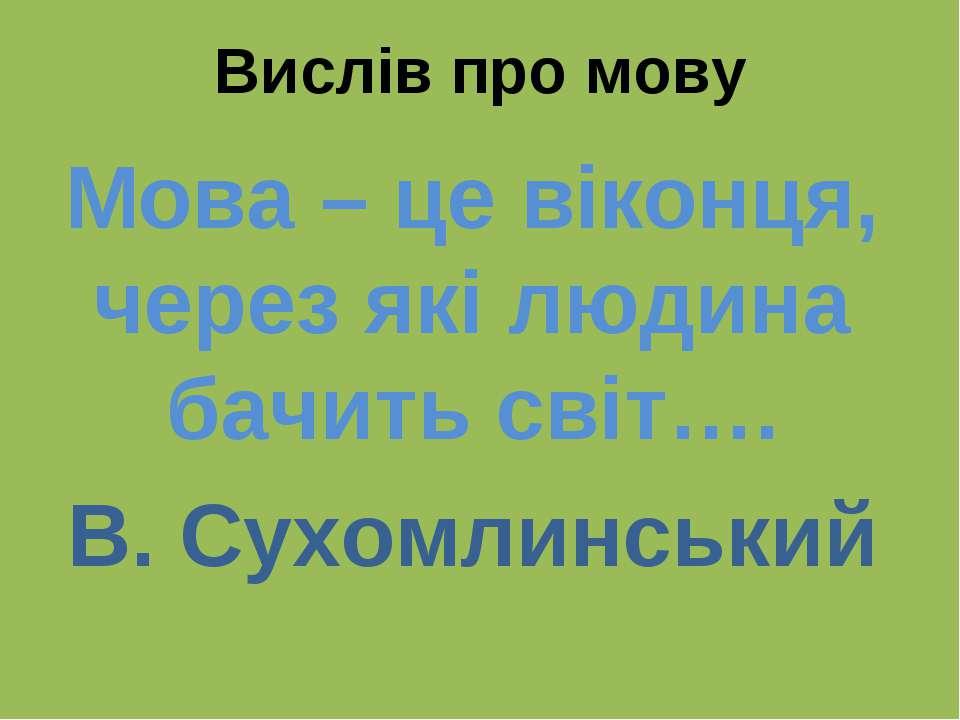 Вислів про мову Мова – це віконця, через які людина бачить світ…. В. Сухомлин...