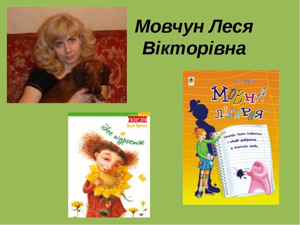 Мовчун Леся Вікторівна