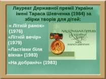 Лауреат Державної премії України імені Тараса Шевченка (1984) за збірки творі...