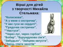 """Вірші для дітей з творчості Михайла Стельмаха: """"Колискова"""", """"А у мене є сестр..."""