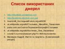 Список використаних джерел http://nbu4kids.wordpress.com http://kostenko.elec...