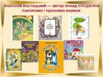 Анатолій Костецький — автор понад п'ятдесяти поетичних і прозових книжок