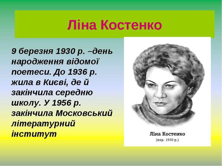 шлях Ліни Костенко Ліна Костенко 9 березня 1930 р. –день народження відомої п...