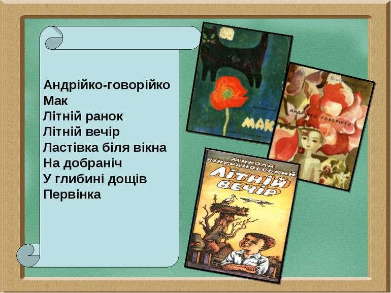 Андрійко-говорійко Мак Літній ранок Літній вечір Ластівка біля вікна На добра...