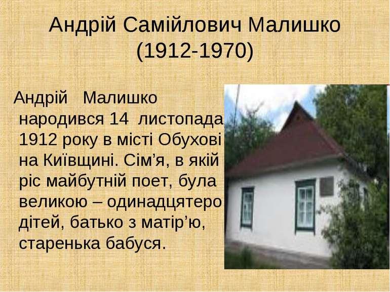 Андрій Самійлович Малишко (1912-1970) Андрій Малишко народився 14 листопада 1...