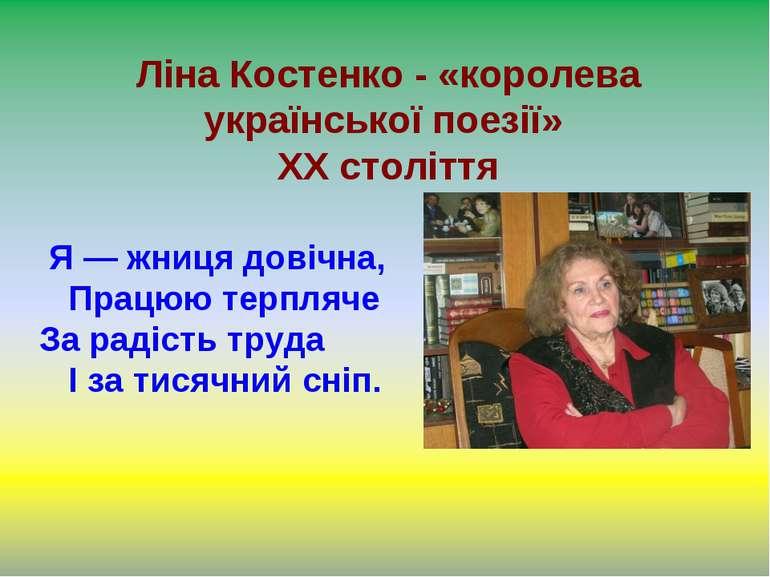 Ліна Костенко - «королева української поезії» XX століття Я — жниця довічна, ...