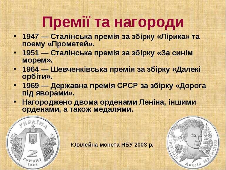 Премії та нагороди 1947 — Сталінська премія за збірку «Лірика» та поему «Пром...