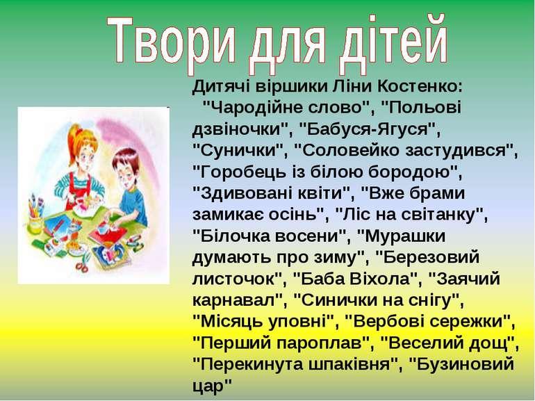 """Дитячі віршики Ліни Костенко: """"Чародійне слово"""", """"Польові дзвіночки"""", """"Бабуся..."""