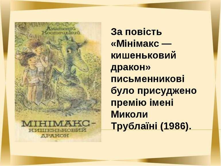 За повість «Мінімакс — кишеньковий дракон» письменникові було присуджено прем...